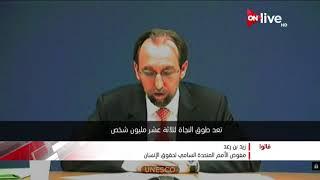 قالوا| تصريحات زيد بن رعد .. إن المساعدات الإنسانية تعد طوق النجاة لثلاثة عشر مليون شخص