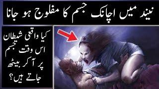 Mystery Behind Sleep Paralysis Explained | Urdu / HIndi