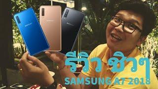 รีวิวสบายๆกับ Samsung Galaxy A7 2018 มือถือกล้องหลัง 3 ตัว รุ่นแรกของซัมซุง