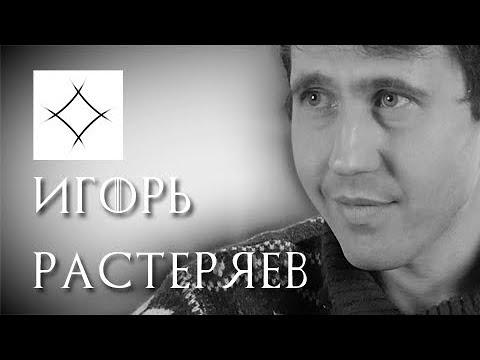 Игорь Растеряев: Меня