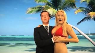 Новый Год, прикол с Медведевым