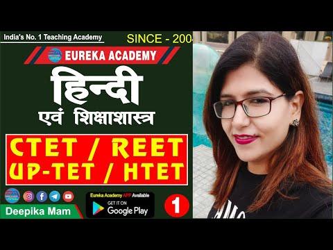 HINDI U0026 PEDAGOGY CLASS-1 By Deepika Mam, CTET HTET UPTET REET U0026 TET EXAMS PAPER-1 PAPER-2