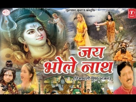 Mere Hotho Pe Bhole Nath HImachali Shiv Bhajan [Full Song] I Jai Bhole Nath