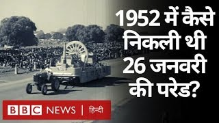 26 January Parade: 1952 की Republic Day Parade कैसी थी? (BBC Hindi)