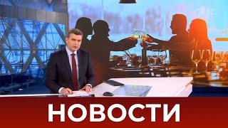 Выпуск новостей в 18:00 от 05.04.2021