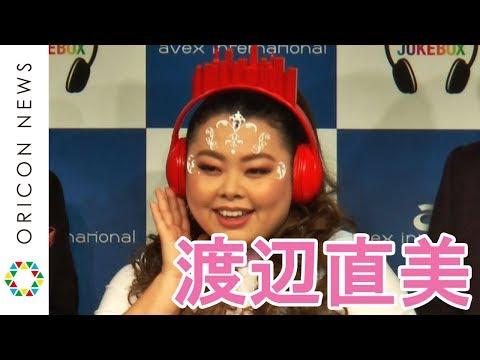 渡辺直美、ピース綾部とNYで再会「だいぶかぶれてました」 アリアナ・グランデ姿で登場 『ENGLISH JUKEBOX』新製品発表会