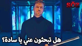 يافوز يقوم بعرض أسطوري لقوته   مسلسل العهد الحلقة 56