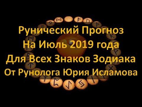 Прогноз Рунами на Июль 2019 Знаки Зодиака