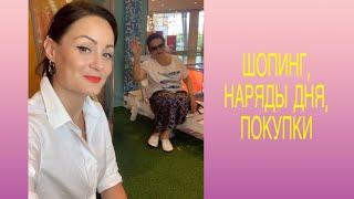 Влог с мамой Наряды дня Шопинг в UN QLO LC WA K K . Покупки