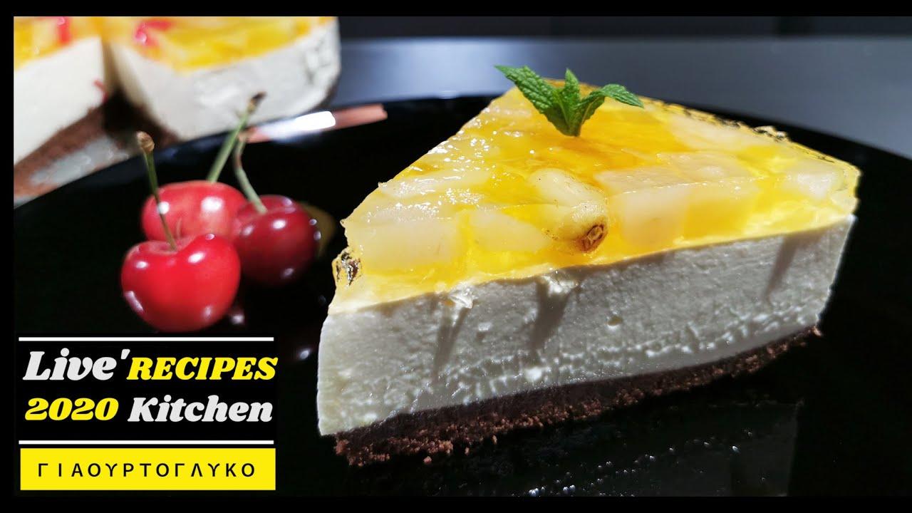 #Γιαουρτογλυκό Αφράτο και Πεντανόστιμο (Κοκτέιλ Φρούτων)Γλυκό ψυγείου! Υogurt dessert cake anana