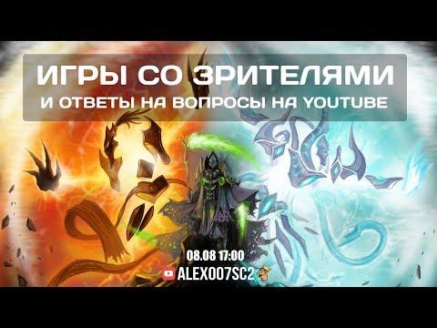Игры Alex007 со зрителями в StarCraft II и ответы на вопросы YouTube
