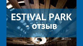 ESTIVAL PARK 4* Испания Коста Дорада отзывы – отель ЕСТИВАЛ ПАРК 4* Коста Дорада отзывы видео