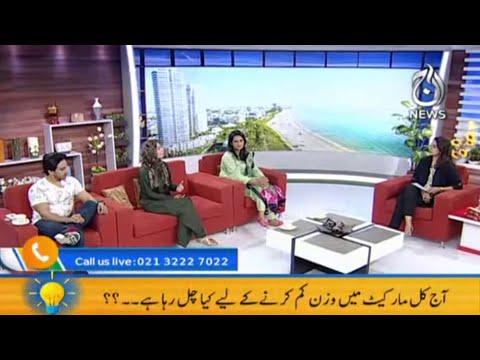 Wazan Kam Kaisay Karain?   Aaj Pakistan with Sidra Iqbal   16 September 2021   Aaj News