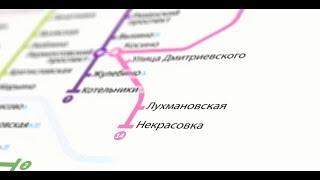 Кожуховская линия метро: хроника строительства