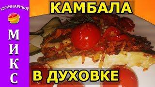 Камбала запеченная в духовке с овощами - вкусный и простой рецепт!🔥