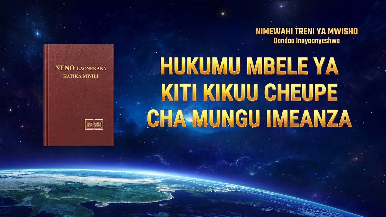 """Dondoo ya Filamu ya Injili """"Nimewahi Treni ya Mwisho"""": Hukumu Mbele ya Kiti Kikuu Cheupe cha Mungu Imeanza"""