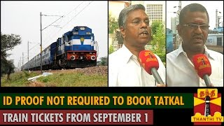 Identity Proof Not Required to Book Tatkal Train Ticket From September spl tamil video news 30-08-2015 Thanthi TV
