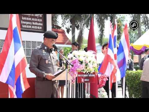 พิธีเปิดตู้ยามอาเซียน ตำรวจภูธรภาค 4 และสำนักงานตรวจคนเข้าเมือง