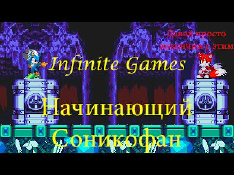 "Начинающий Соникофан 11 серия ""Infinite Games"""
