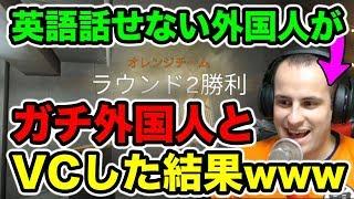 【R6S】ガチの外国人と英語話せない外国人がVCでマッチングした結果www【爆笑】