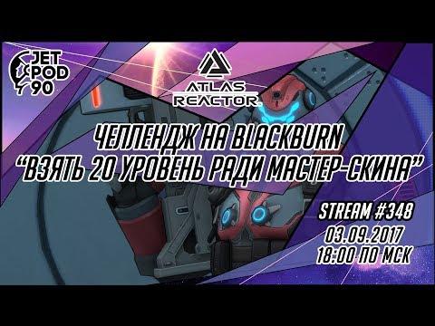 """видео: Стрим по игре """"atlas reactor"""" от trion worlds. Челлендж на blackburn вместе с jetpod90."""