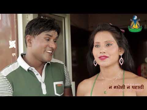 Muskan Me Aha Ke Nepali Maithali Hit Song 2016