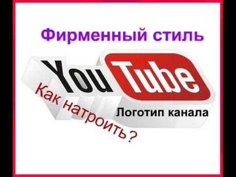 Как настроить  Фирменный стиль YouTube (Настройка Логотип канала Ютуб)