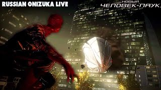 НОВЫЙ ЧЕЛОВЕК-ПАУК (The Amazing Spider-Man)#3 - БОЛЬШОЙ ЧЕРВЯК