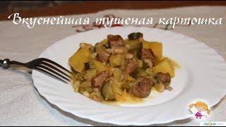 Обалденная картошка с мясом и солеными огурцами!
