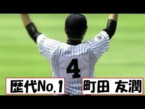 【町田友潤】こんな高校生ほんまにおったんかい、、史上最高の内野手!!【常葉菊川】