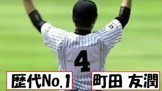 【町田友潤】消えた天才。こんな高校生ほんまにおったんかい、、史上最高の内野手!!【常葉菊川】