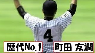 Download lagu 【町田友潤】消えた天才。こんな高校生ほんまにおったんかい、、史上最高の内野手!!【常葉菊川】