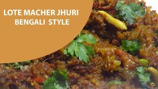 "Lote Macher Jhuri Recipe ""Bengali Style"""