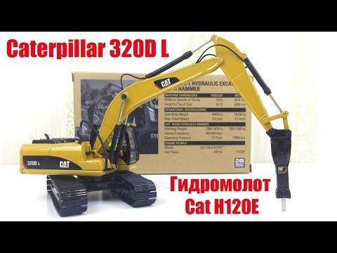 Экскаватор Caterpillar 320D L с гидромолотом Cat H120E