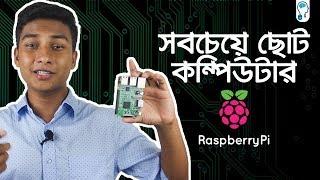Worlds Cheapest & Smallest Computer | Raspberry Pi 3B