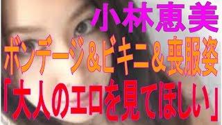 小林恵美、ボンデージ&ビキニ&喪服姿「大人のエロを見てほしい」 グラ...