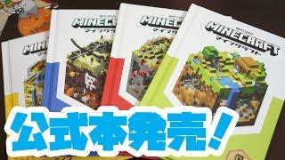 カッコよすぎるマインクラフト公式本の最新刊新発売! thumbnail
