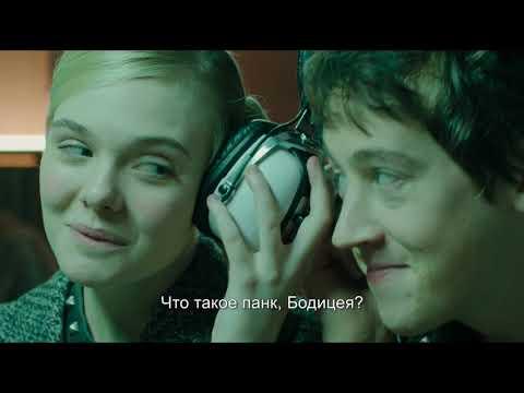 Как разговаривать с девушками на вечеринках – тизер (субтитры)