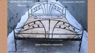 Кровать кованая собственного производства 8-913-228-5997, кровать в Барнауле(, 2016-01-28T16:08:06.000Z)