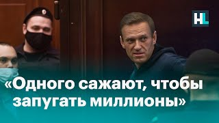 Речь Навального в суде 2 февраля: «Одного сажают, чтобы запугать миллионы»