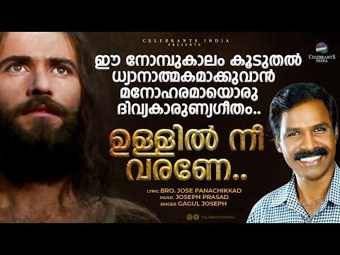 Ullil Nee Varane | Eaka Dhaivame Aaradhana | Gagul Joseph | Bro. Jose Panichikkad | Joseph Prasad