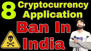 Big News For Cryptocurrency Holders | Cryptocurrency App Ban in India | Delete all apps Now | smc