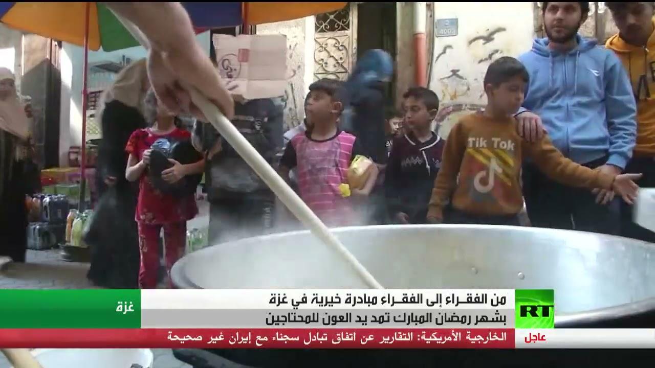 من الفقراء إلى الفقراء.. مبادرة رمضانية بغزة  - 00:57-2021 / 5 / 3