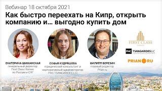 Как быстро переехать на Кипр открыть компанию и выгодно купить дом