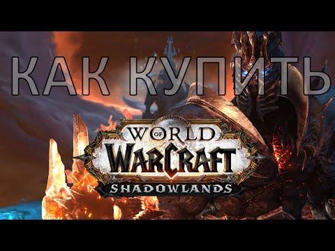 Как купить и начать играть в World Of Warcraft Shadowlands