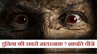 दुनिया की शापित चीजे,  कमजोर दिलवाले ना देखे - Most Haunted 5 Things of World...!