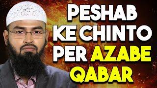 Peshab  Ke Chite Per Azabe Qabar By Adv. Faiz Syed