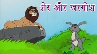 चतुर खरगोश और शेर | दादाजी कि कहानियां | हिंदि