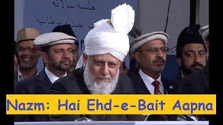 Hai Ehd-e-Bait Aapna Hume Jaan Se Pyara - Murtaza Mannan - Nazam - Islam Ahmadiyya