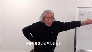 第2 『二つの百済考~蘇我氏系天皇と『近つ飛鳥』(奥野正男)